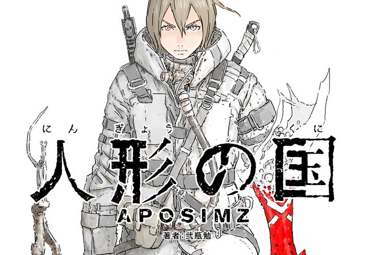 Una imagen promocional para el manga de ciencia ficción APOSIMZ de Tsutomu Nihei.  La imagen muestra al personaje principal, Etherow, avanzando con una expresión determinada en su rostro mientras está vestido con equipo táctico ambiental y porta armas y herramientas atadas a su espalda y cinturón.