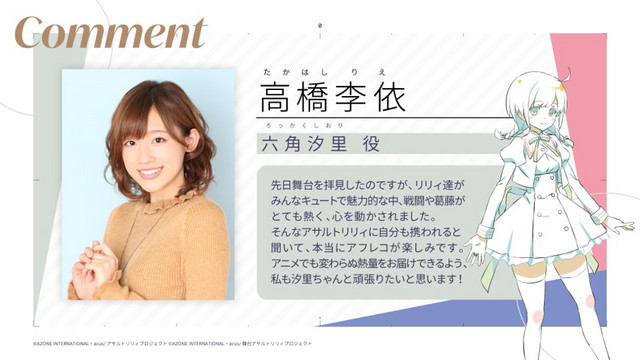 A promotional image of voice actress Rie Takahashi featuring a sketch of her character, Shiori Rokkaku, in the upcoming Assault Lily BOUQUET TV anime.