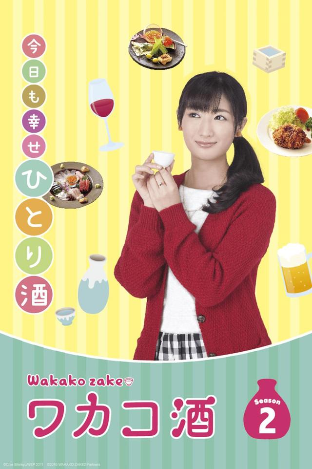 Wakakozake (Drama)