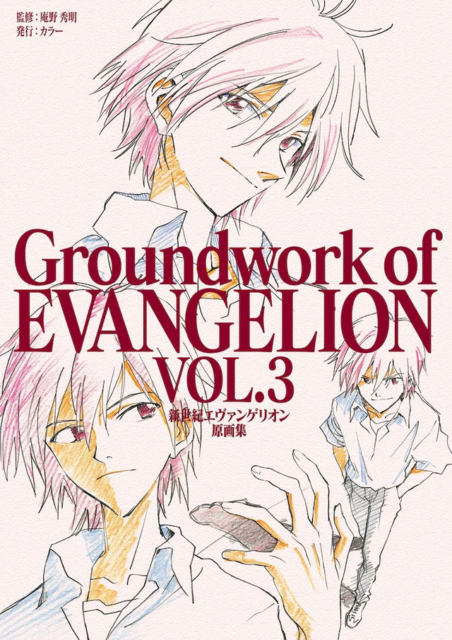 'Groundwork of Evangelion'