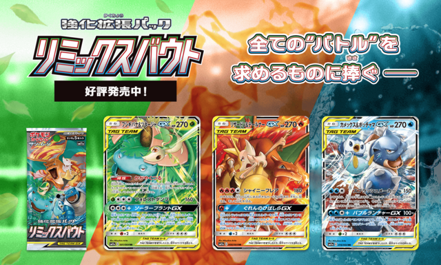 Pokémon TCG Header from Japanese Website