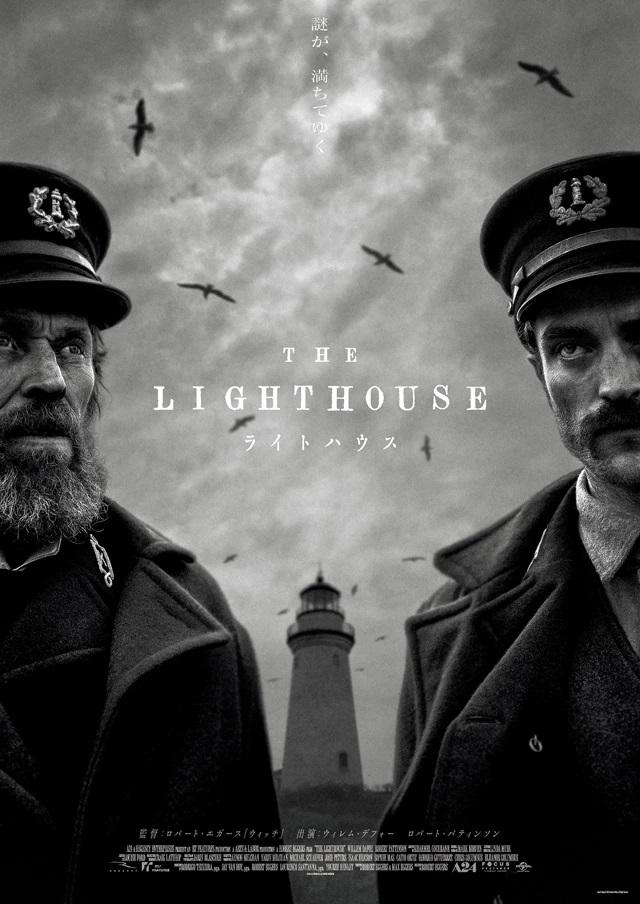 El póster de la película japonesa de The Lighthouse (2019), con los actores Willem Dafoe y Robert Pattinson disfrazados y maquillados como fareros en primer plano, mientras que las gaviotas y el faro titular se ciernen en el fondo.