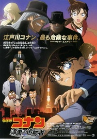 Detective Conan: The Jet Black Chaser
