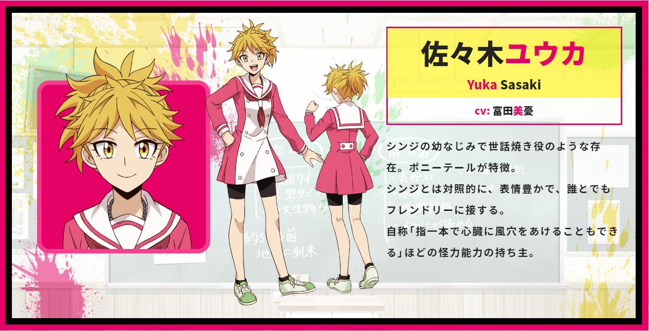 A character setting of Yuka Sasaki from the upcoming Talentless Nana TV anime.