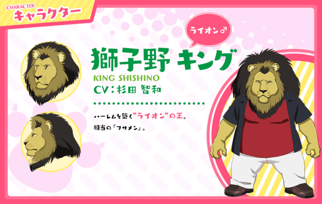 A character visual of King Shishino, a lion boy high school student in the upcoming Murenase! Seton Gakuen TV anime.