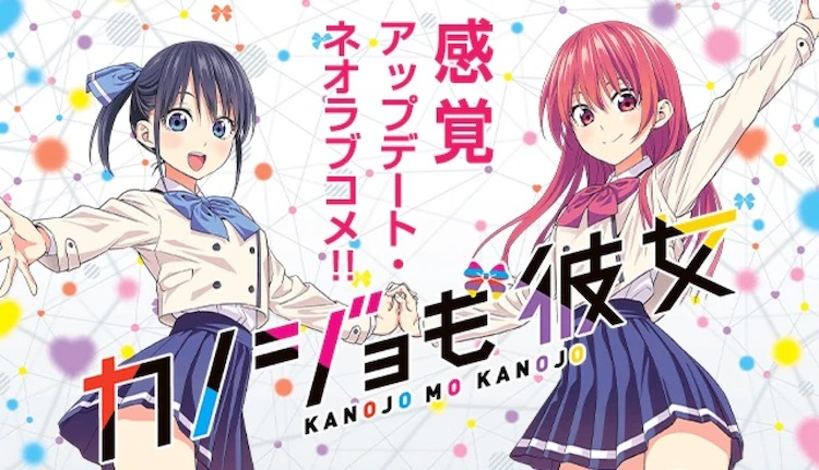 A banner image for the Kanojo mo Kanojo manga by Hiroyuki, featuring the heroines and co-girlfriends Saki and Nagisa.