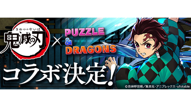 Demon Slayer: Kimetsu no Yaiba llega a Puzzle & Dragons