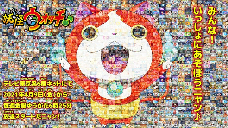 A teaser visual for the upcoming Yo-Kai Watch♪ TV anime, featuring a collage of images forming a mosaic of smiling Jibanyan flashing the 'V' for victory sign.
