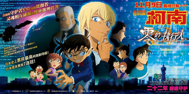 Crunchyroll - Detective Conan: Zero the Enforcer Film to be