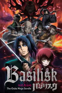 Basilisk : The Ouka Ninja Scrolls