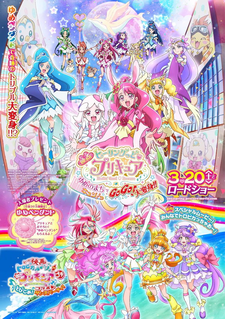 Healin' Good Pretty Cure film