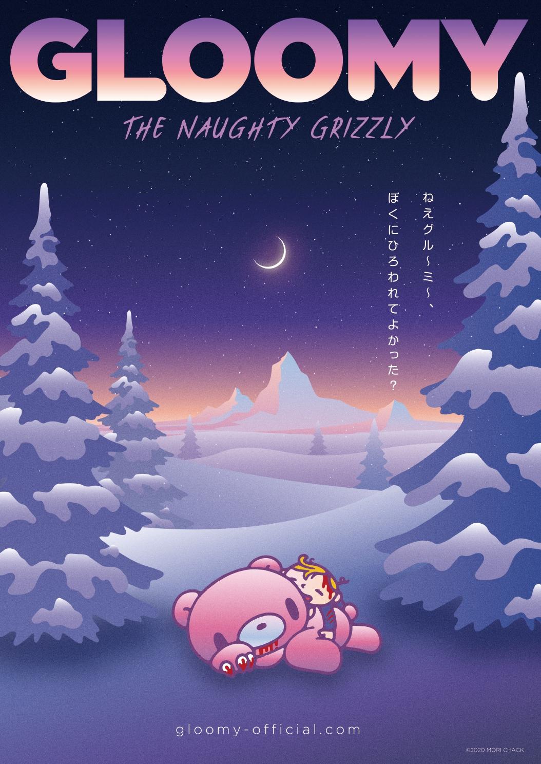 Una imagen clave para el próximo anime de televisión Gloomy the Naughty Grizzly, que presenta a Gloomy manchado de sangre y su dueño, Pity, descansando en un campo nevado bajo un cielo estrellado.