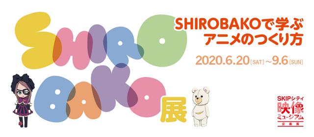 Aprenda a fazer um anime com SHIROBAKO
