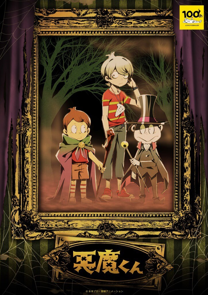 A key visual for the newly announced Akuma-kun TV anime, featuring a gilded frame surrounded by tattered purple curtains and cobwebs. Inside the frame are Akuma-kun, Shingo Umoregi, and Mephistopheles, three of the main characters of the show.
