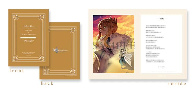 Beneficios para visitantes: tarjeta de historia de Fate / Grand Order