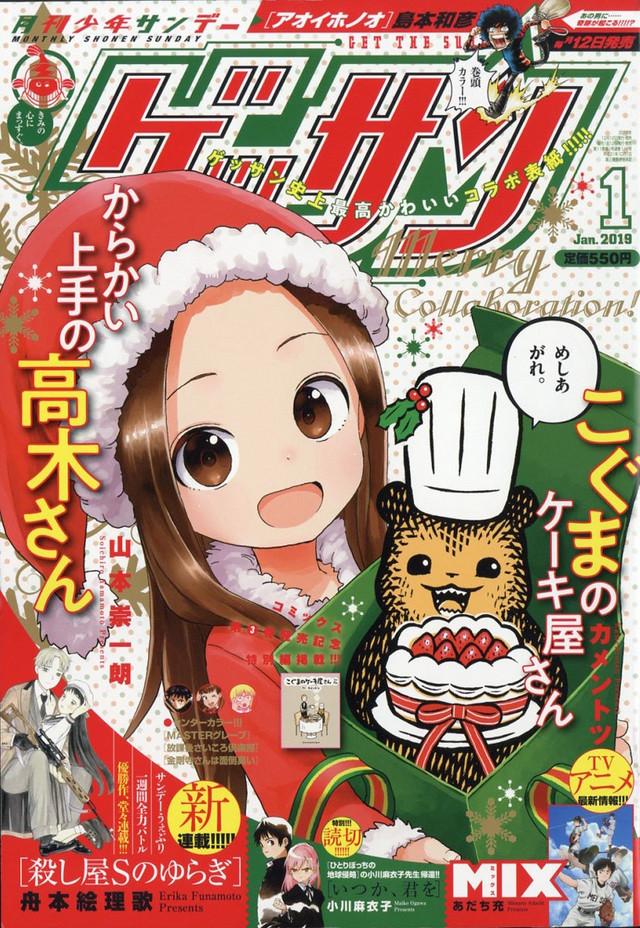 El manga Karakai Jozu no Takagi-san tendrá un importante anuncio 8ef85db42de25c76c3cf5d78a1b54bba1544614806_full