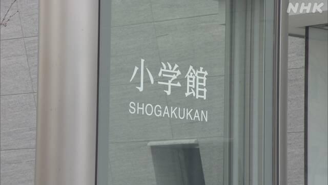 Shogakukan offices