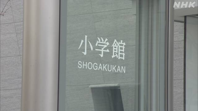 Oficinas de Shogakukan