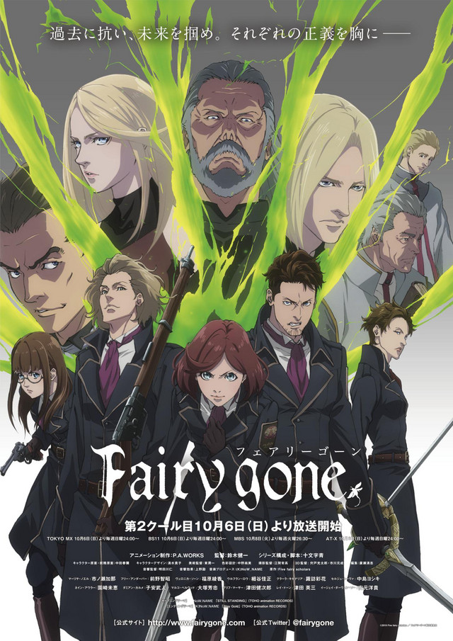 A new key visual for the second cour of Fairy gone, featuring the main cast of heroes and villains.