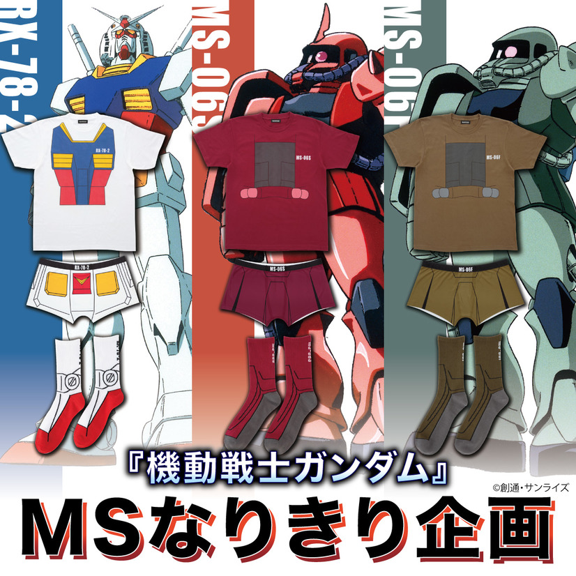 A promotional image for the BanColle! Mobile Suit Gundam MS Impersonator clothing line, featuring T-shirts, boxer shorts, and socks designed to look like the chasis of the RX-78-2 Gundam, the MS-06S custom Zaku, and the MS-06F production line Zaku.