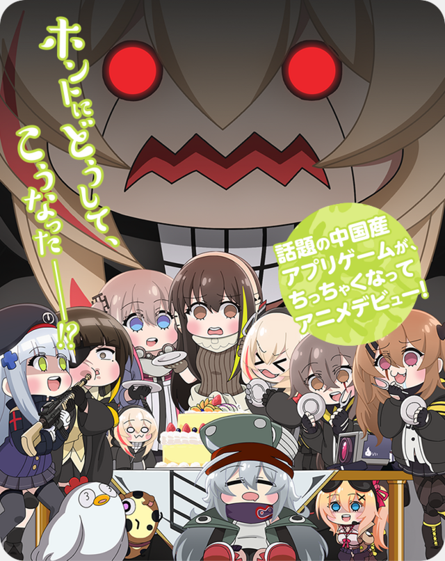 A new key visual for DoruFuro - Iyashi Hen - featuring the main cast of the Dolls Frontline social game in chibi form.