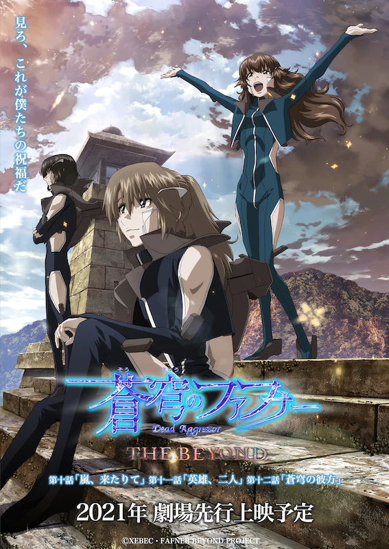 Fafner the Beyond episodio 10-12 visual clave