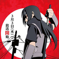 Crunchyroll video naruto shippuuden itachi shinden hen hikari plans for naruto shippudens spring adaptation of the itachi shinden hen hikari to yami spin off novels have been updated with news that the tv anime will reheart Images