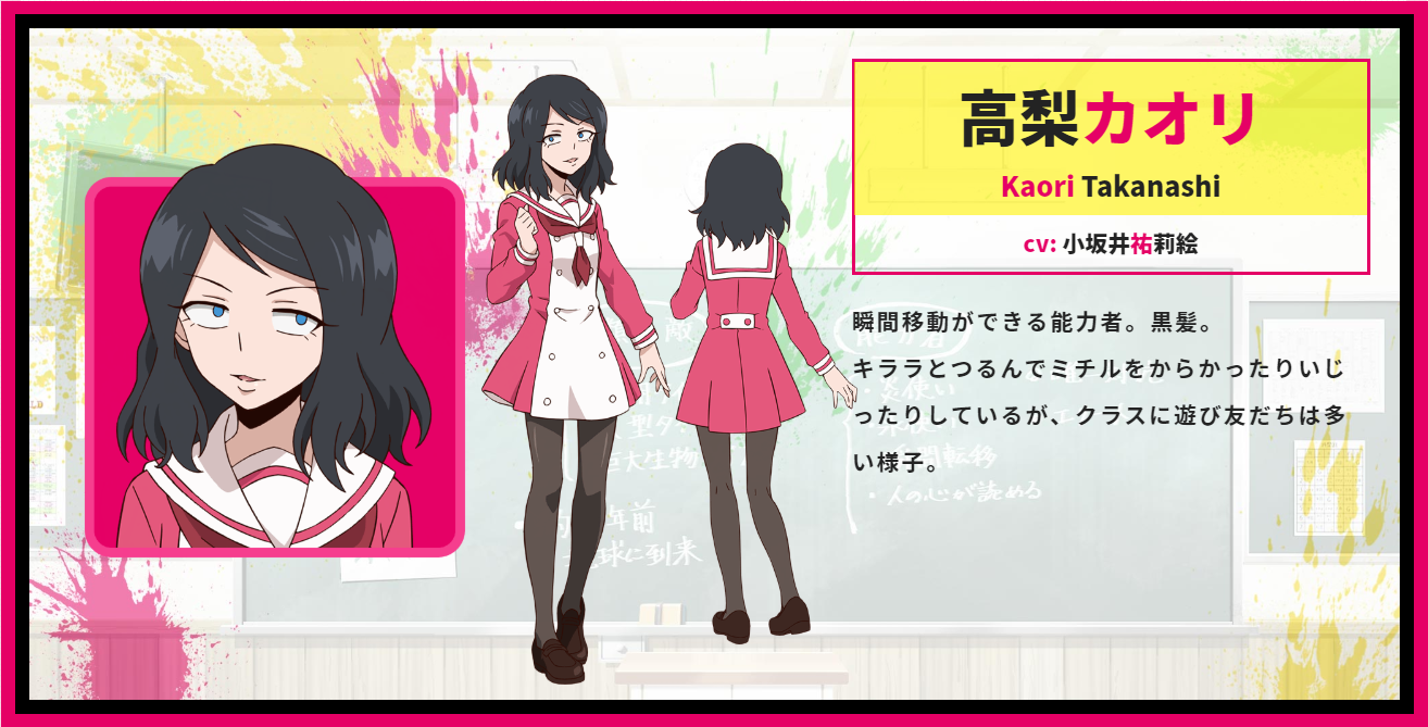 A character setting of Kaori Takanashi from the upcoming Talentless Nana TV anime.