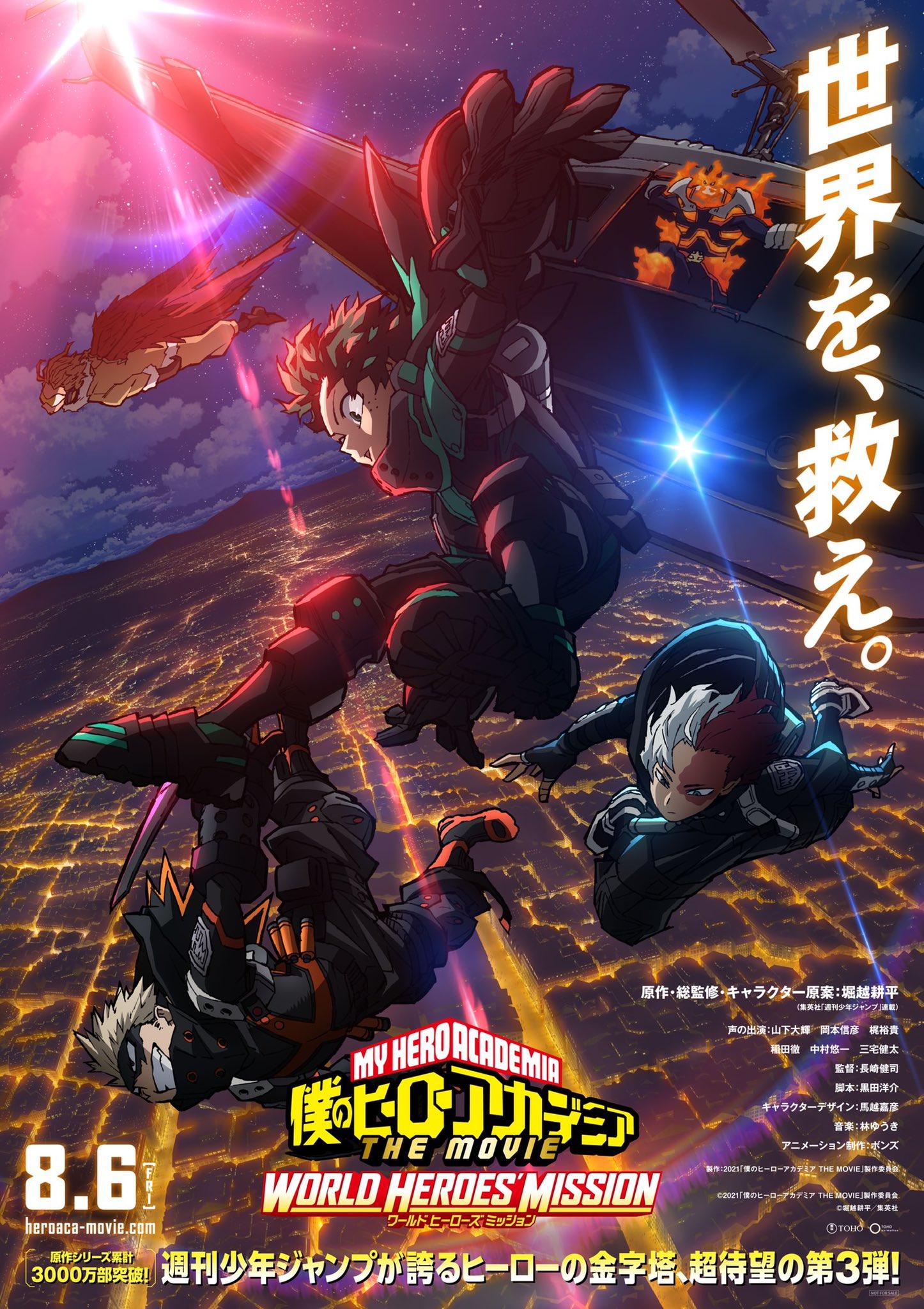 My Hero Academia THE MOVIE: World Heroes Mission