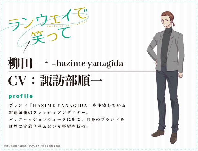 A character visual of Hazime Yanagida, an ambitious fashion designer from the upcoming Smile at the Runway TV anime.