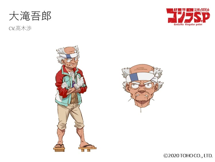 A character setting of Gorou Ohtaki, a scruffy old man character from the upcoming Godzilla Singular Point TV anime.
