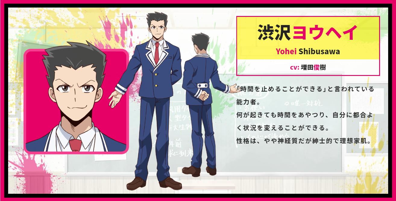 A character setting of Yohei Shibusawa from the upcoming Talentless Nana TV anime.