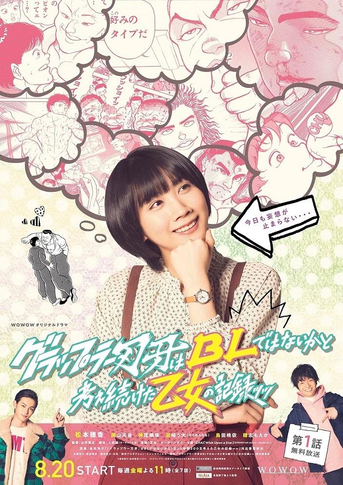 Una nueva imagen clave para el próximo Grappler Baki wa BL dewanaika to Kangaesuzuketa Shoujo no Kiroku drama televisivo de acción en vivo, con la actriz Honoka Matsumoto con todo el maquillaje y vestuario como su personaje, Akane Kojima, soñando despierto sobre encuentros homoeróticos en el Grappler. Serie de manga Baki.