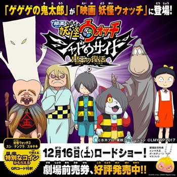 Crunchyroll Gegege No Kitaro Characters To Make Guest