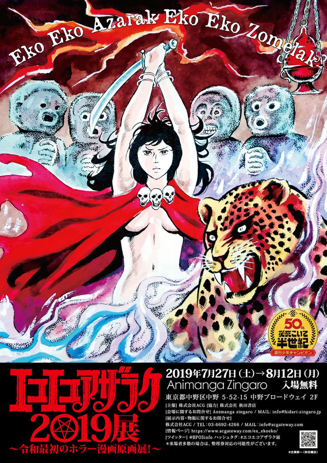 The poster for the Eko Eko Azarak art exhibition at Animanga Zingaro in Nakano, Tokyo, Japan.