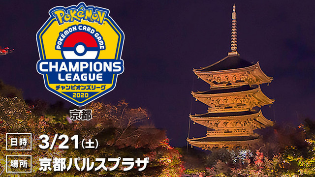 Pokémon TCG Champions League Kyoto