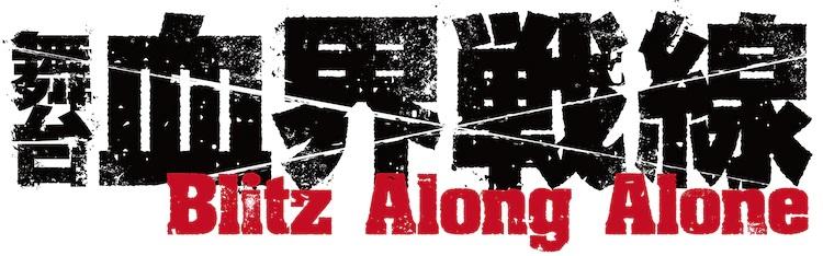 El logotipo de la próxima adaptación de la obra de teatro Blood Blockade Battlefront: Blitz Along Alone.