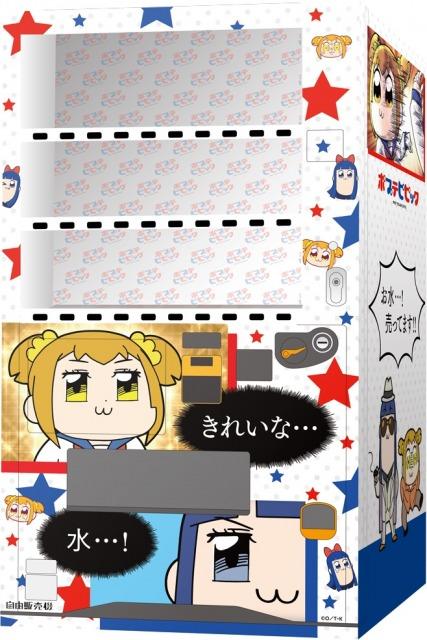 Una imagen promocional de las máquinas expendedoras personalizadas de Pop Team Epic que se instalarán por tiempo limitado en Akihabara e Ikebukuro.