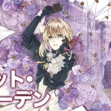 """Kyoto Animation Welcomes 2017 With A """"Violet Evergarden"""" Greeting"""