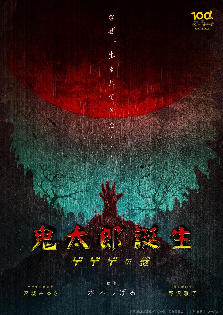 A teaser visual for the upcoming GeGeGe no Kitaro compilation film, depicting a hand bursting from a grave on a dark and storm night.