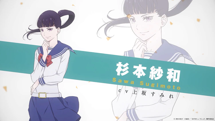 Sawa Sugimoto, voiced by Sumire Uesaka