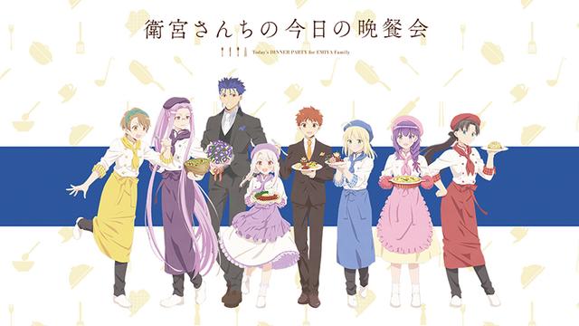 Crunchyroll - Today's Menu for the Emiya Family Plans a Fate