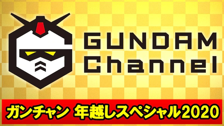 Gundam Channel New Year's Eve Special 2020