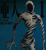 """Ajin: Demi-Human"" Manga Gets Anime Film Trilogy"