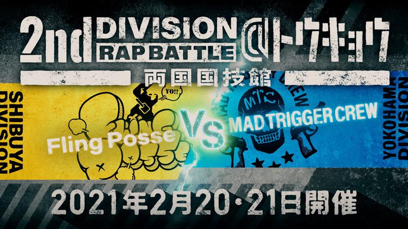 Tokio: Fling Posse contra Mad Trigger Crew