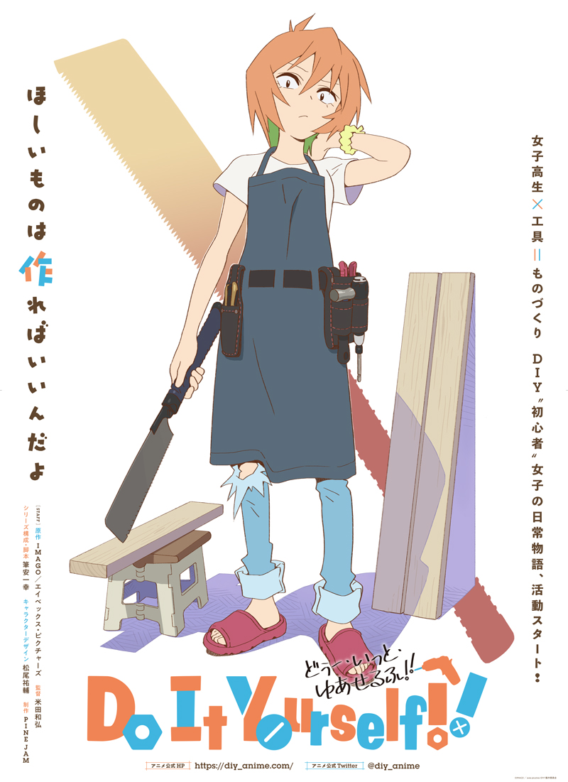 """A new key visual for the upcoming Do It Yourself!! TV anime, featuring the main character, Rei """"Kurei"""" Yasaku, dressed in a work apron and wielding a carpenter's saw."""