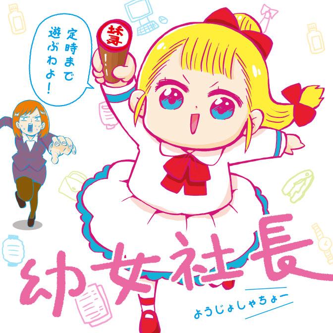 Una imagen promocional para el manga web de Youjo Shachou, ilustrada por Odeko Fujii y publicada en el sitio web ComicWalker de KADOKAWA.  La imagen muestra a la presidenta de la compañía de 5 años, Najimu Mujina, a punto de colocar su sello hanko en algo mientras su secretaria se asusta en el fondo.