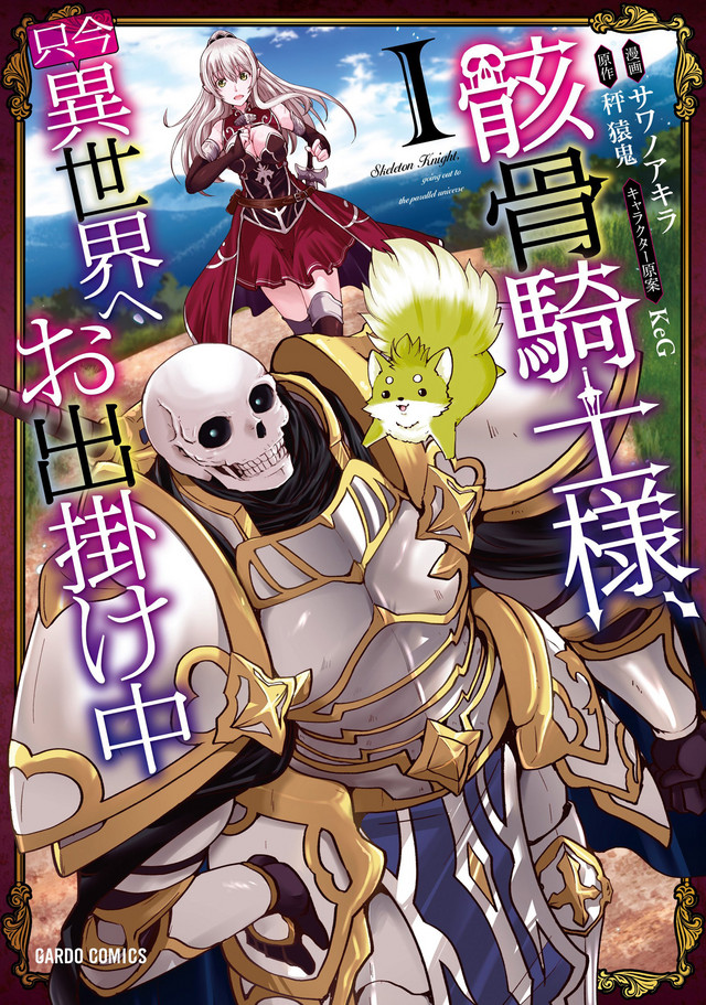 Crunchyroll - Seven Seas Licenses Skeleton Knight in Another World