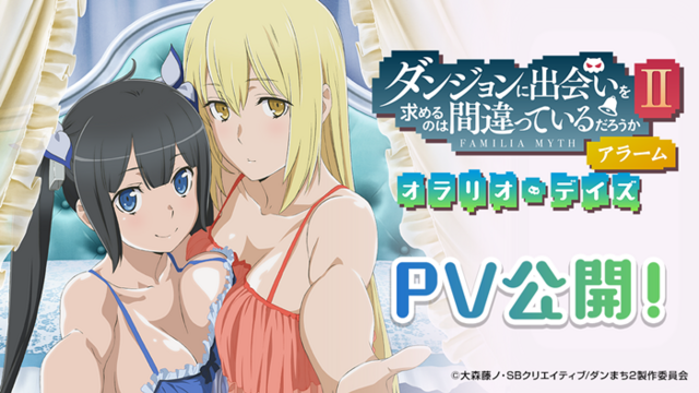 Crunchyroll - Check Out Hestia and Ais' Sample Voices in