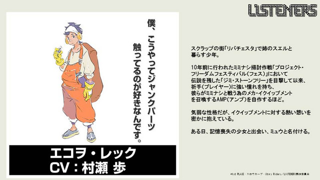 A character setting of Echo Rec, the male lead in the upcoming LISTENERS TV anime.